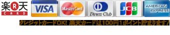 クレジットカードOK! 楽天カードは100円1ポイント貯まります!