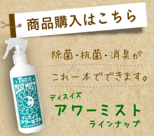 商品購入はこちら!除菌・抗菌・消臭ができるアワーミストラインナップ
